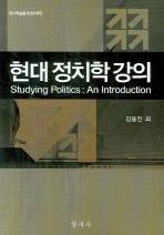현대 정치학 강의(명지학술총서)