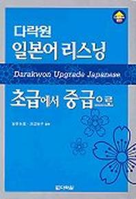 일본어리스닝 초급에서 중급으로(CD2장포함)