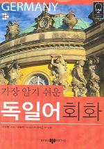 독일어 회화(가장 알기 쉬운)(MP3CD1장포함)