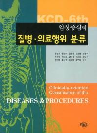 질병 의료행위 분류(임상중심의)