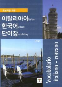 이탈리아어 한국어 단어장(초보자를 위한)