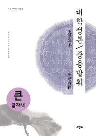 대학정본/중용발휘(큰글자책)(그린비 빅북 시리즈)
