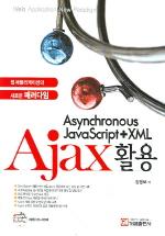 AJAX 활용(CD1장포함)
