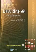 LINGO 최적화 모형: 경영과학 입문(양장본 HardCover)