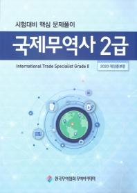 국제무역사 2급(2020)(개정증보판)