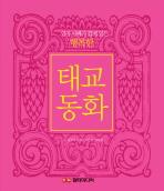 행복한 태교동화(엄마 아빠가 함께 읽는)(2판)(CD1장포함)(양장본 HardCover)