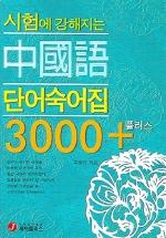 중국어 단어 숙어집 3000 플러스
