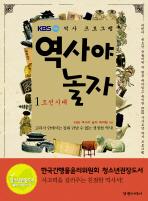 역사야 놀자. 1: 조선시대(KBS 역사 프로그램)
