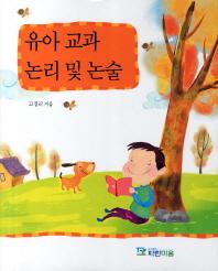 유아 교과 논리 및 논술