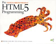 프로 HTML5 프로그래밍(위키북스 오픈소스 웹 시리즈)