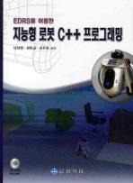 지능형 로봇 C++ 프로그래밍(EDRS를 이용한)(CD1장포함)