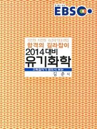 유기화학(2014 대비)