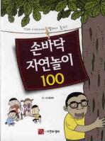 손바닥 자연놀이 100