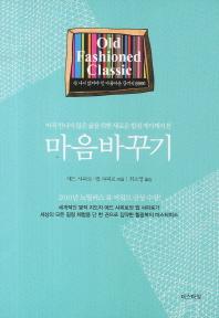 마음바꾸기(59클래식Book A04)