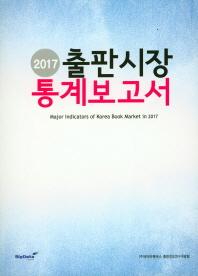 출판시장 통계보고서(2017)