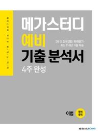 고등 영어영역 어법 고1 예비 기출분석서 4주 완성(2021)(메가스터디)