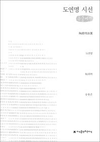 도연명 시선(큰글씨책)(지식을만드는지식 시선집)