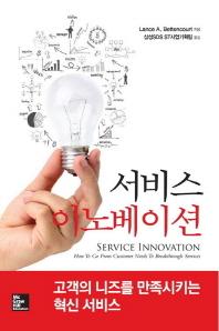 서비스 이노베이션