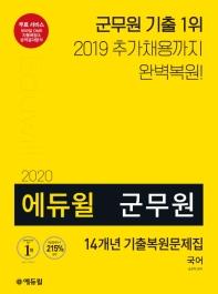 국어 14개년 기출복원문제(군무원)(2020)(에듀윌)