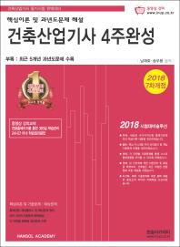 건축산업기사 4주완성(2018)(개정판 7판)