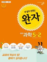 초등 과학 5-2(2015)(완자)