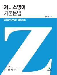 제니스영어 기본문법(Grammar Basic)(2017)(인터넷전용상품)