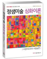 정샘미술 심화이론: 수업지도안과 수업실연(2019)(개정판)