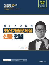 신동 헌법 최신기출문제집(2018)(해커스 공무원)