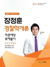 장정훈 경찰학개론 적중예상 문제풀이(2020)(경찰채용 2차대비)