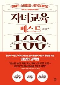 자녀교육 베스트 100(세계 최고 석학들이 추천하는)