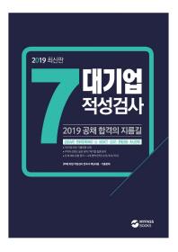 7대기업 적성검사(2019)
