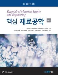 재료공학(핵심)(4판)
