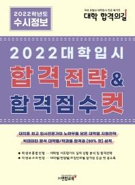 2022 대학입시 합격전략 & 합격점수 컷