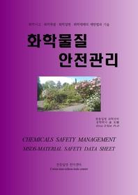 화학물질안전관리