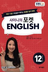 샤이니의 포켓 ENGLISH(방송교재 2014년 12월)