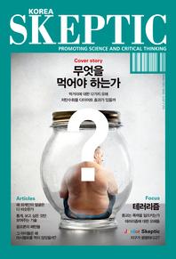 한국 스켑틱 SKEPTIC. 2