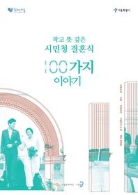 시민청 결혼식 100가지 이야기