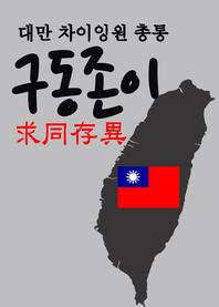대만 차이잉원 총통, 구동존이(求同存異)