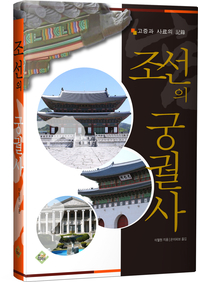 조선의 궁궐사