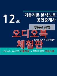 12년간 공인중개사 기출지문 분석노트(부동산 공법)(체험판)