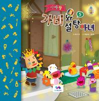 사자왕 가비와 설탕마녀 시즌2 : 설마마녀의 성 편 5화 욕실에 홍수가 났다! (물 절약)(체험판)