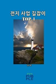 전지 사업 길잡이 TOP 1