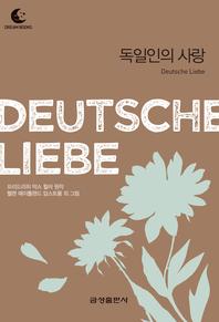 드림북스 미니명작-독일인의 사랑