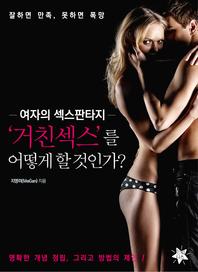 여자의 섹스판타지, '거친 섹스'를 어떻게 할 것인가?