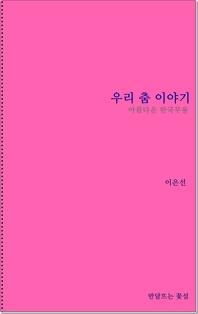 우리 춤 이야기 - 아름다운 한국무용