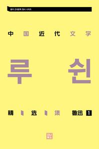 중국 근대문학 정선집_루쉰 1