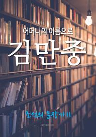 어머니의 이름으로, 김만중 (조선의 문장가. 11)