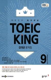 김대균의 토익킹(방송교재 2018년 9월)