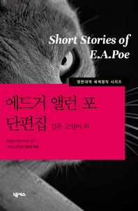 [영한대역] 에드거 앨런 포 단편집