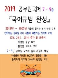 2019 공무원국어 7,9급 국어규범 완성